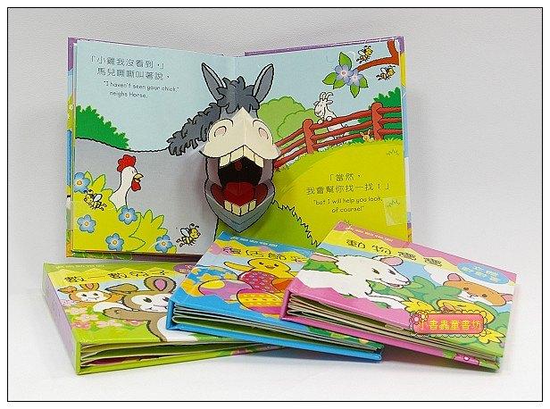 內頁放大:立體動動書:歡樂動物園(79折)