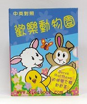 立體動動書:歡樂動物園(79折)