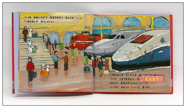內頁放大:麗莎坐電車:麗莎和卡斯柏(日文) (附中文翻譯)