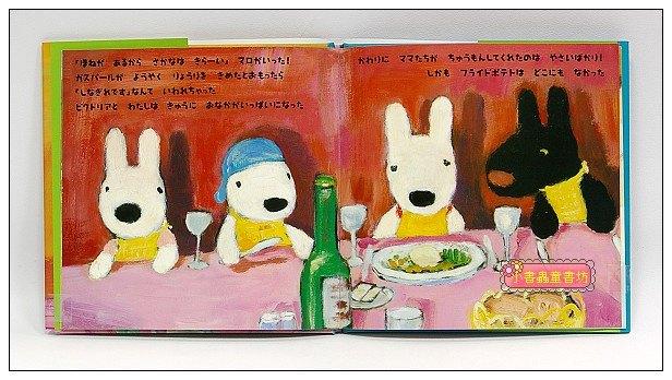 內頁放大:麗莎和卡斯柏去餐廳:麗莎和卡斯柏(日文) (附中文翻譯)