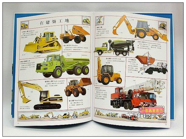 內頁放大:我的大書-交通工具(79折)