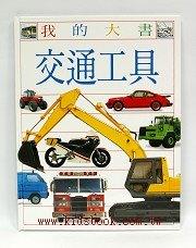 我的大書-交通工具(79折)