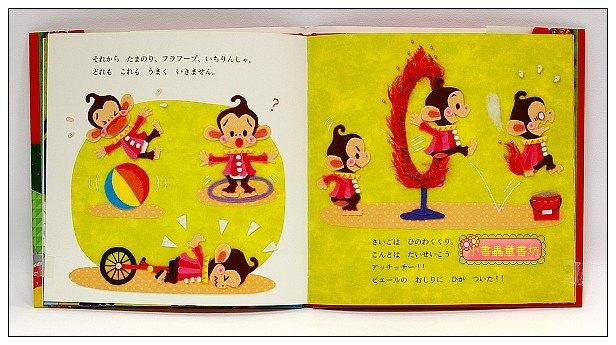 內頁放大:微笑媽媽拼布繪本:小猴子的馬戲團(日文) (附中文翻譯)