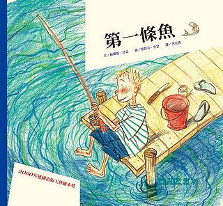 第一條魚(85折)