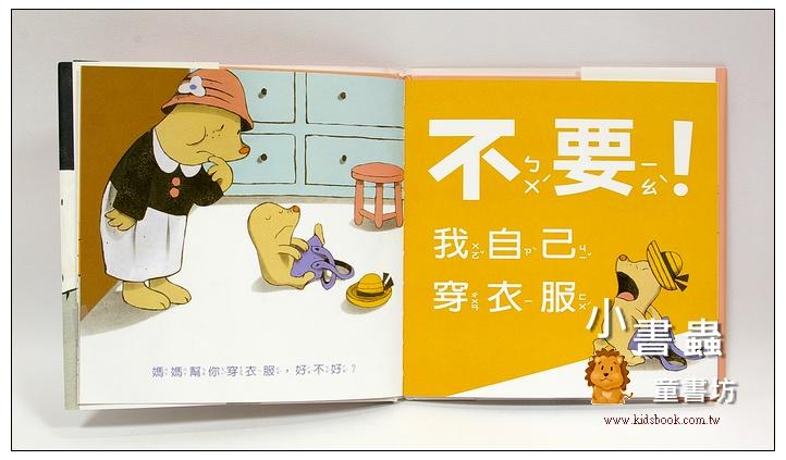 內頁放大:陳致元作品:米米說不(圓角 掃碼聽中英文故事)(79折)