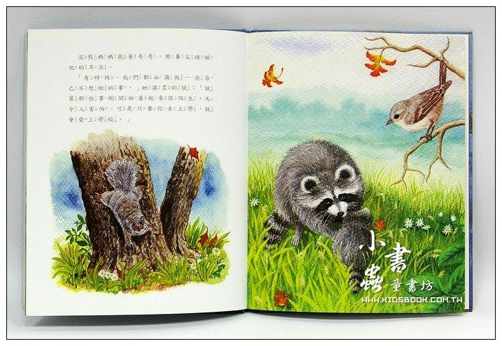 內頁放大:校園生活─幼兒園 1-4:魔法親親(分離焦慮)(79折)