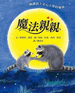 校園生活─幼兒園 1-4:魔法親親(分離焦慮)(79折)