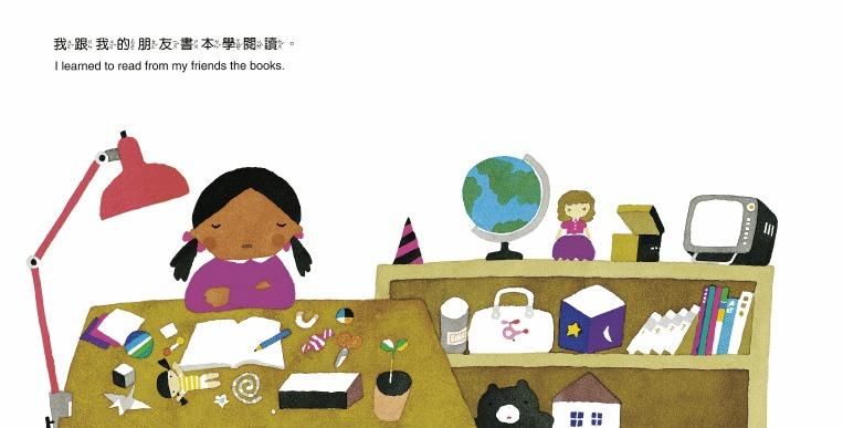 內頁放大:我的朋友(中英雙語):五味太郎繪本 (79折)