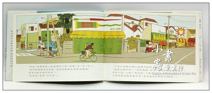 內頁放大:校園生活故事─初階篇 1-1:娜娜的一天(學校生活作息認識、適應)(85折)