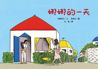校園生活故事─初階篇 1-1:娜娜的一天(學校生活作息認識、適應)(85折)