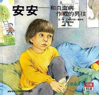 安安─和白血病作戰的男孩(85折)
