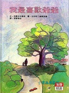 我最喜歡爺爺(85折)