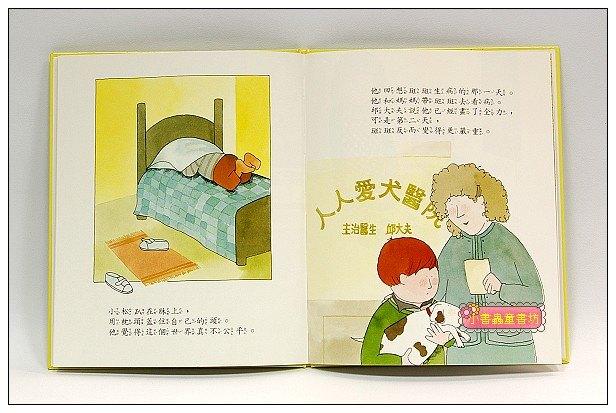 內頁放大:情緒繪本4-5:再見,斑斑 (悲傷、成長)(79折)