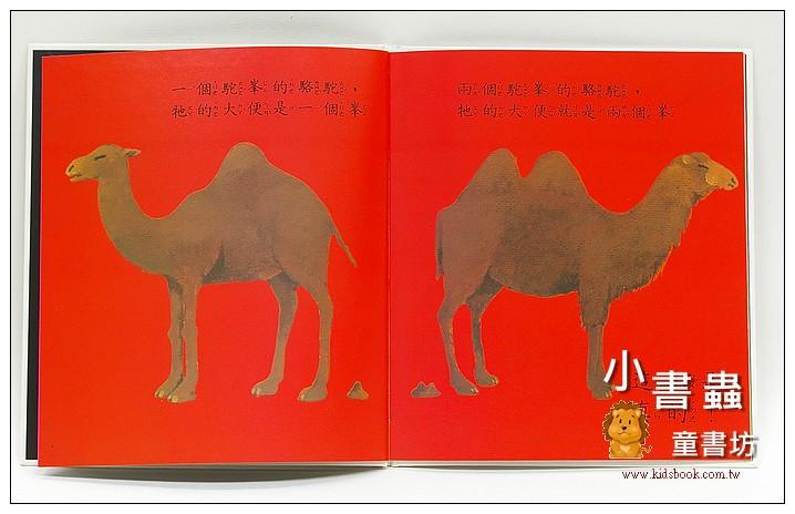 內頁放大:大家來大便:五味太郎繪本:小身體大祕密繪本(85折)