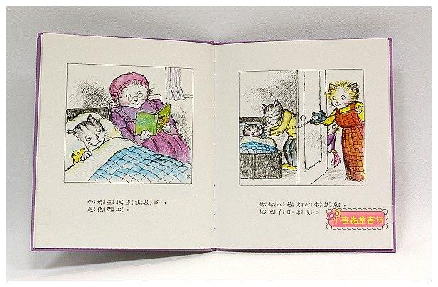 內頁放大:我希望我也生病 (85折)(嫉妒、重視、心理成長)