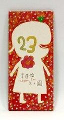 23:李瑾倫作品(79折)(信誼幼兒文學獎)