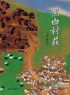 黑白村莊(79折)