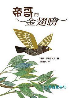 帝哥的金翅膀(79折)(幸福人生書展)