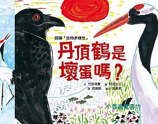 環保繪本(中階)丹頂鶴是壞蛋嗎?(85折)