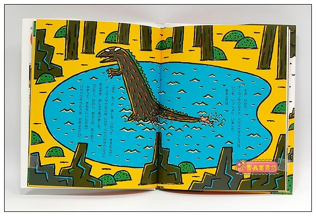 內頁放大:宮西達也恐龍繪本7:謝謝你愛我(日文版,附中文翻譯)