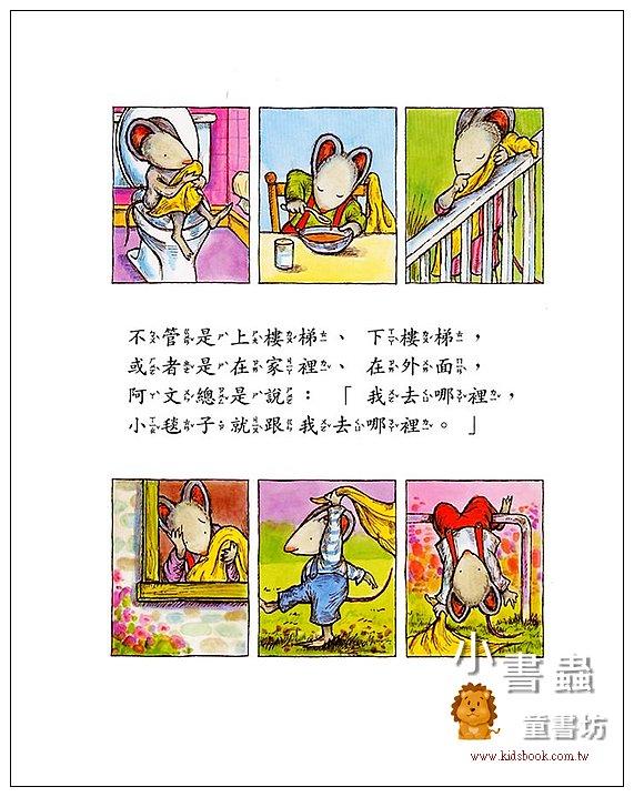 內頁放大:阿文的小毯子 (79折)