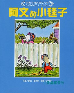 阿文的小毯子 (79折)