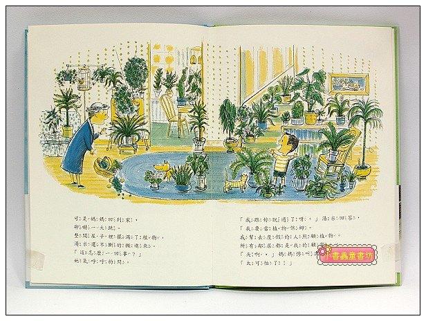 內頁放大:我是植物小保姆 <親近植物繪本>