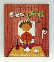 馬桶裡有妖怪(79折)(學習上廁所)