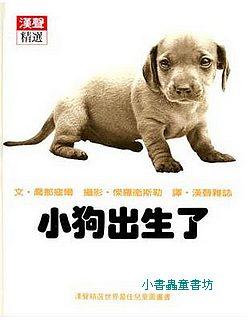 小狗出生了(85折)