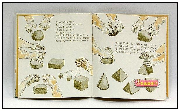 內頁放大:大家來玩黏土(絕版書)