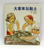 大家來玩黏土(85折)(童玩)
