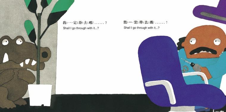 內頁放大:鱷魚怕怕牙醫怕怕(中英雙語)(79折)
