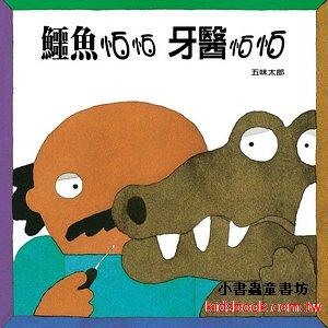 鱷魚怕怕牙醫怕怕(中英雙語) :五味太郎繪本(79折)