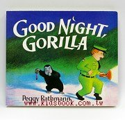 Good Night, Gorilla(晚安,大猩猩)(大開本硬頁書)