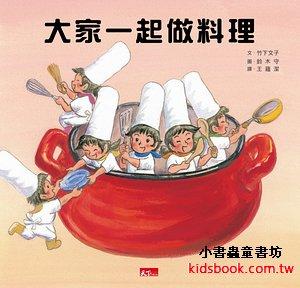 大家一起做料理:大家一起做系列繪本(85折)