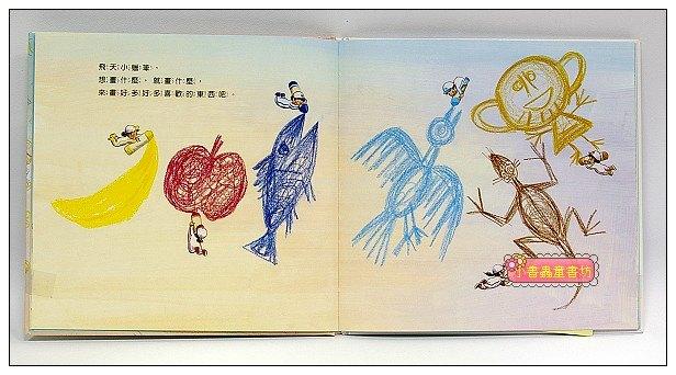 內頁放大:大家一起來畫畫:大家一起做系列繪本(85折)