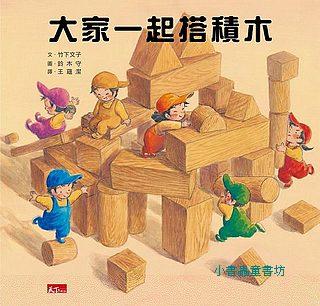 大家一起搭積木:大家一起做系列繪本(85折)