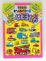磁鐵遊戲:有趣的交通工具