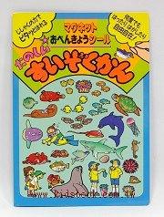 磁鐵遊戲:奇妙的水族館