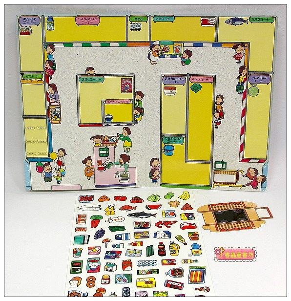 內頁放大:磁鐵遊戲:逛超市真好玩