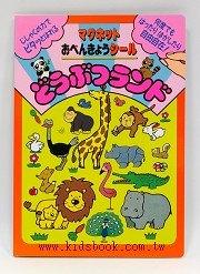 磁鐵遊戲:可愛動物園