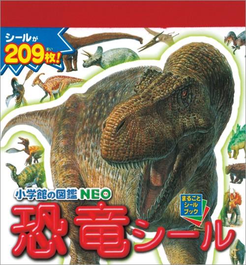 內頁放大:日本貼紙本:恐龍