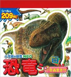 日本貼紙本:恐龍