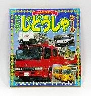日本貼紙本:交通工具(各式車輛)現貨數量:1(出清特價)