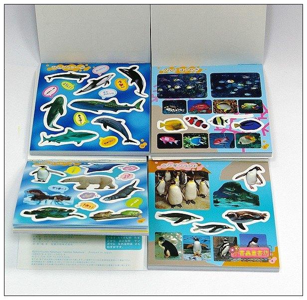 內頁放大:日本貼紙:水族館