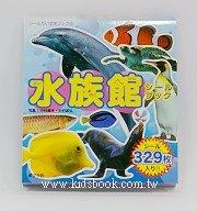 日本貼紙:水族館