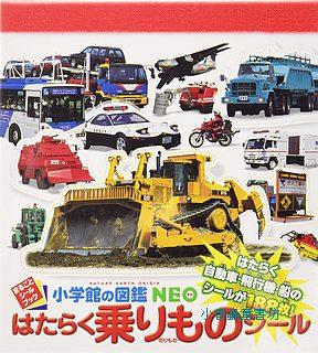 日本貼紙本:各式交通工具寫真(出清特價)現貨數量:2