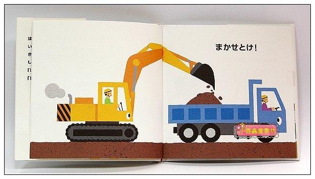 內頁放大:可愛車子繪本:車車,互相幫忙(日文版,附中文翻譯)