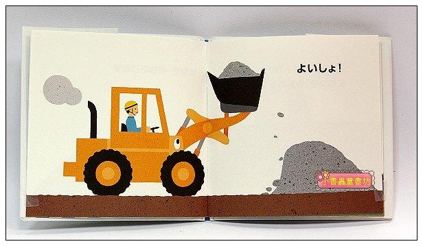 內頁放大:可愛車子繪本:工程車,好厲害喲(日文版,附中文翻譯)