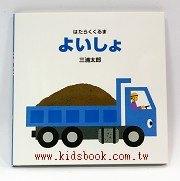 可愛車子繪本:工程車,好厲害喲(日文版,附中文翻譯)